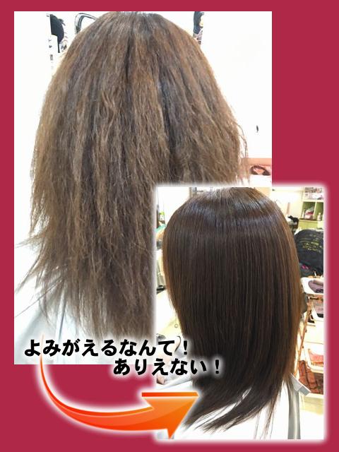 美髪縮毛矯正|東京都足立区 ビモウ  上手い縮毛矯正
