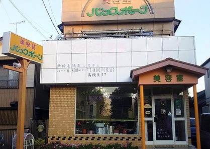 美容室バックボーン 千葉県香取市 上手い縮毛矯正 エンジェルパニック(エンパニ)